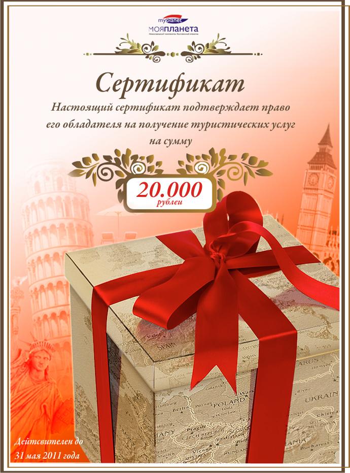 Что лучше подарок или подарочный сертификат 190